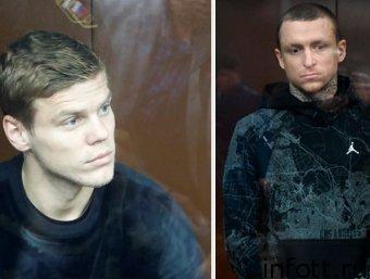 Кокорин и Мамаев — последние новости из СИЗО