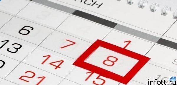 6 марта 2020 года в России — сокращенный рабочий день или полный?