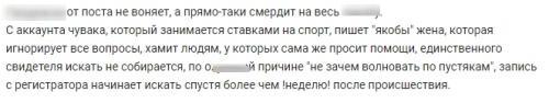 Поздно спохватились: Жена жертвы поножовщины ищет свидетелей драки в Петербурге спустя неделю