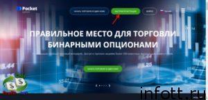 s10133221 300x144 - Pocket Option дарит 50$ всем новым клиентам